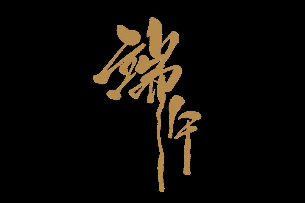 端午_字體_靈王問路 (5).png