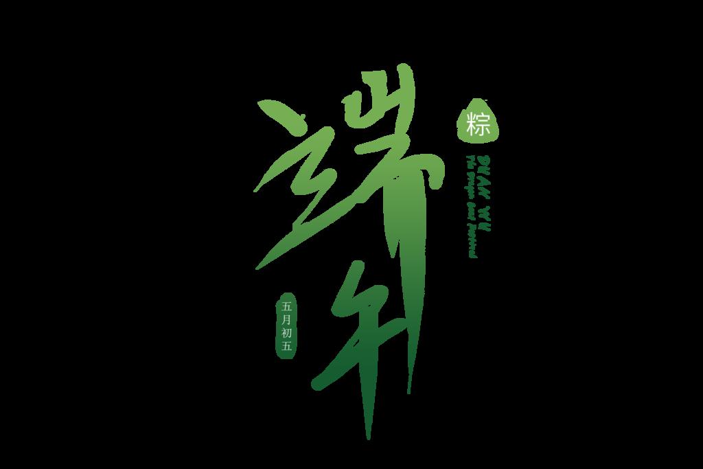 端午_字體_靈王問路 (2).png