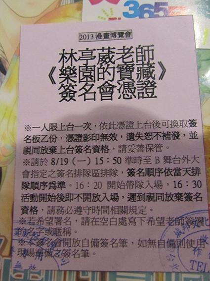 漫博遊記04簽名資格.jpg