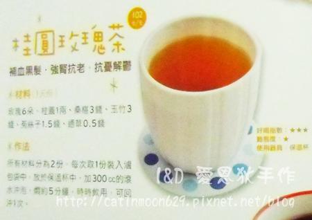 桂圓玫瑰茶.png