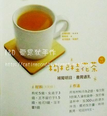 枸杞桂花茶.png