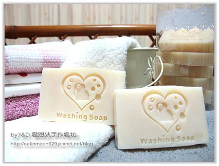 寶貝衣物手洗皂