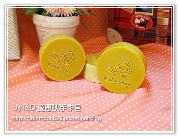 高雄小琋媽咪母乳皂-嬰兒寶貝皂