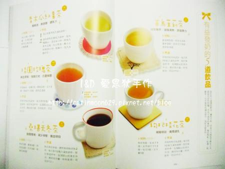 發奶5道茶.png