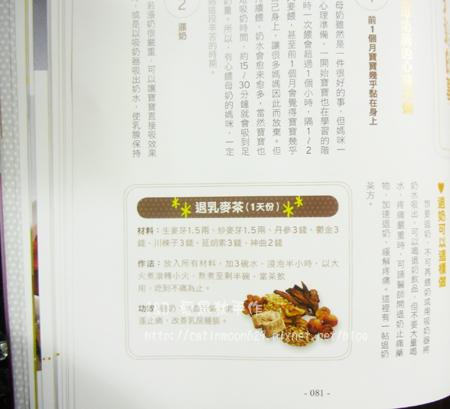 退奶麥茶 (3).png