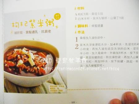 枸杞紫米粥.png