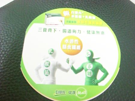 木寡糖乳酸菌2.png
