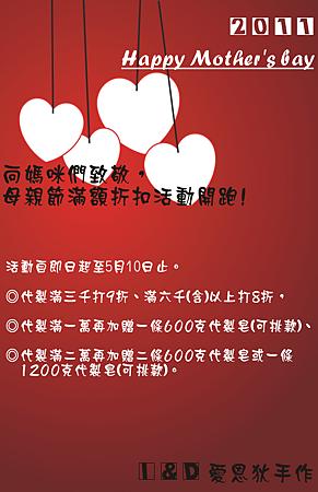 2011母親節活動文宣