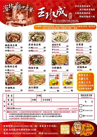 王水成菜單