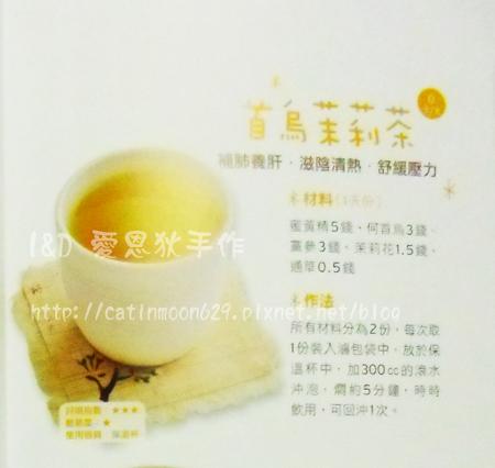 首烏茉莉茶.png