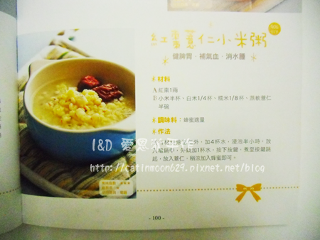 紅棗薏仁小米粥.png