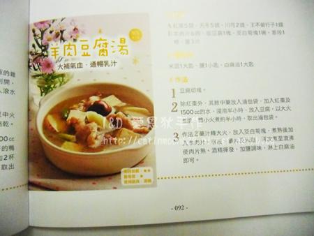 羊肉豆腐湯.png