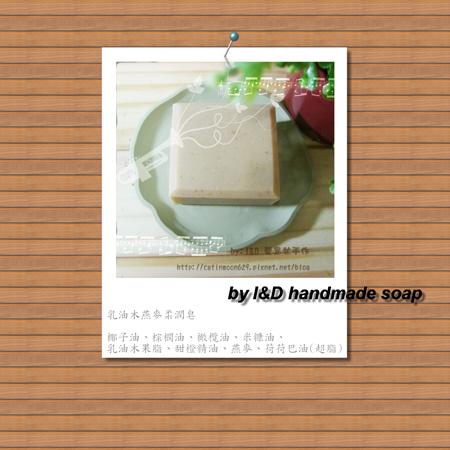 乳油木燕麥柔潤皂