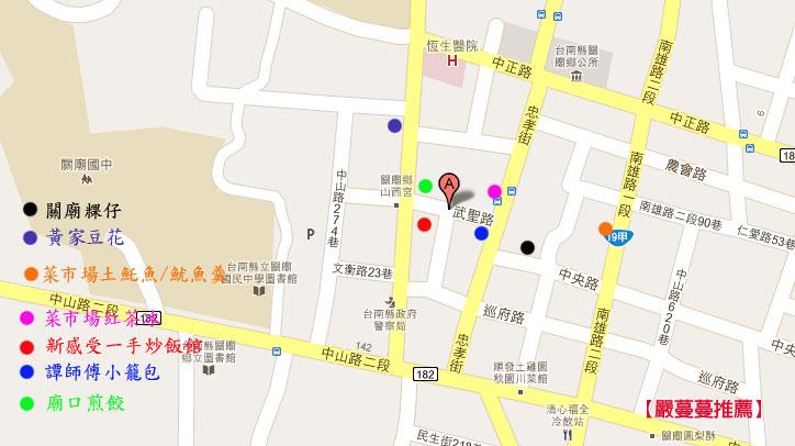 關廟美食地圖.jpg
