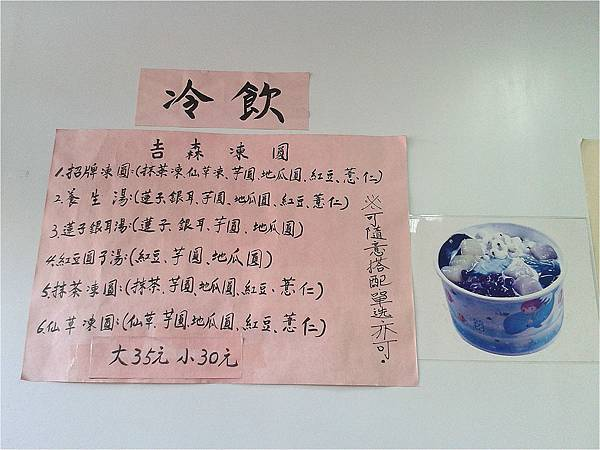 冷飲菜單_meitu_3