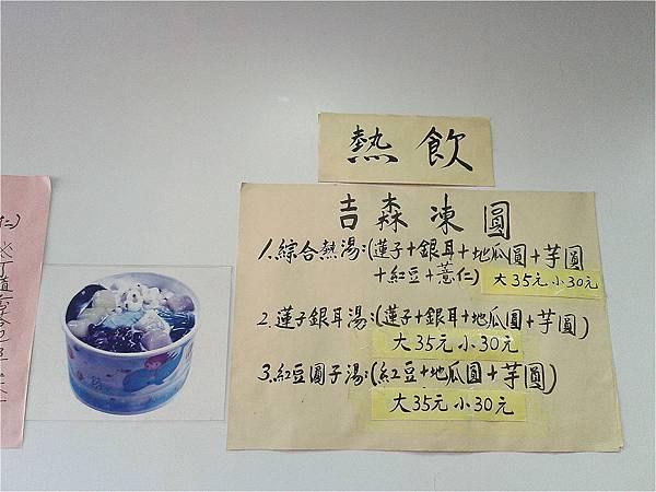 熱飲菜單_meitu_4