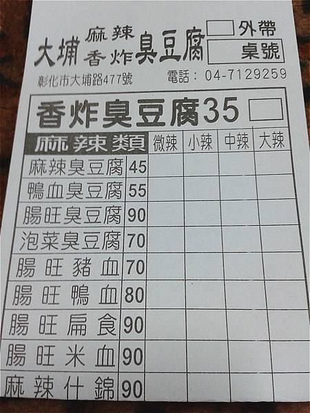 菜單上_meitu_11