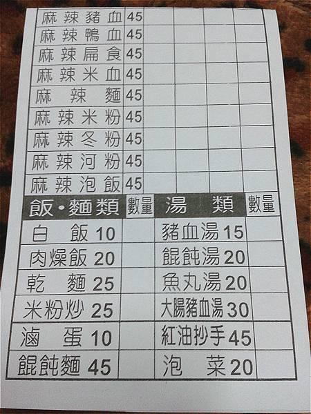 菜單下_meitu_12
