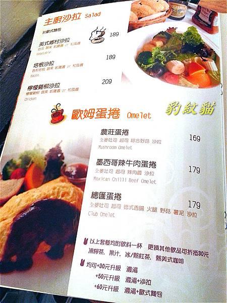 菜單5_meitu_19