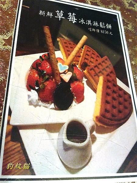 草莓冰淇淋鬆餅_meitu_16_meitu_18