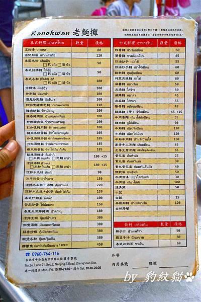Kanokwan老麵攤菜單