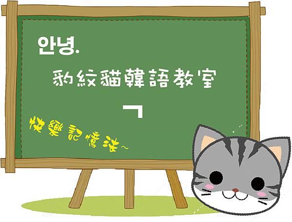 韓語教室首圖_副本.jpg