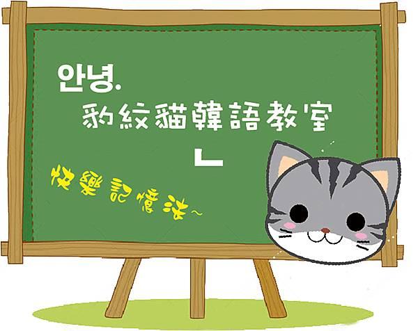 韓語教室首圖ㄴ_副本.jpg