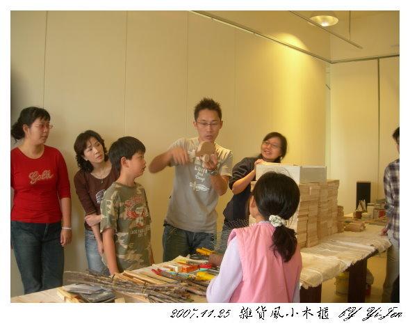 20071125阿之寶木工課 (6).jpg