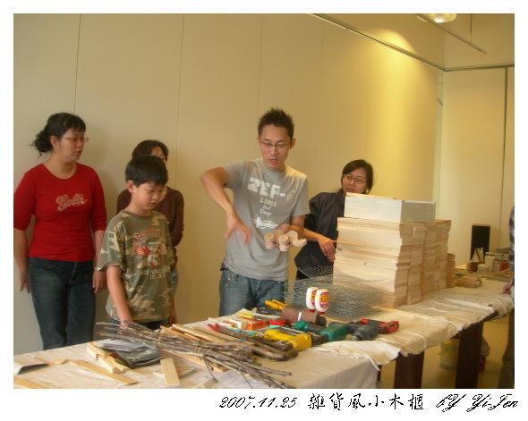 20071125阿之寶木工課 (9).jpg
