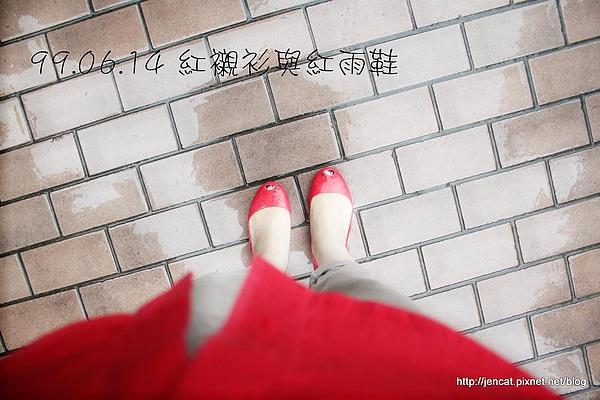 20100614紅襯衫與紅雨鞋.JPG