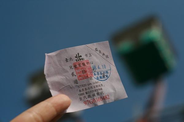 20090410一個人的兒童樂園 (262).JPG