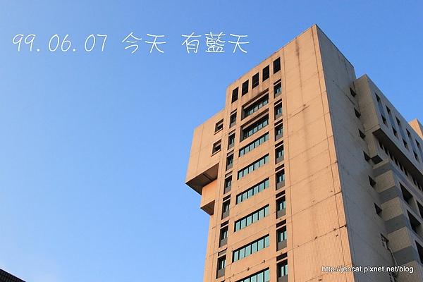 20100606今天藍天.JPG