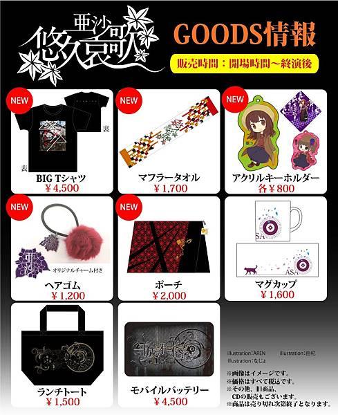 goods20170923.jpg