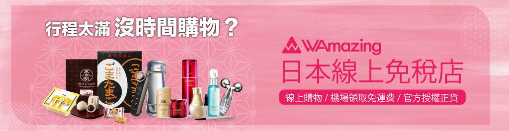 【WAmazing】購物分潤Banner_3A.jpg