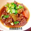 【貓樂園】【中式】焦糖炖牛肉