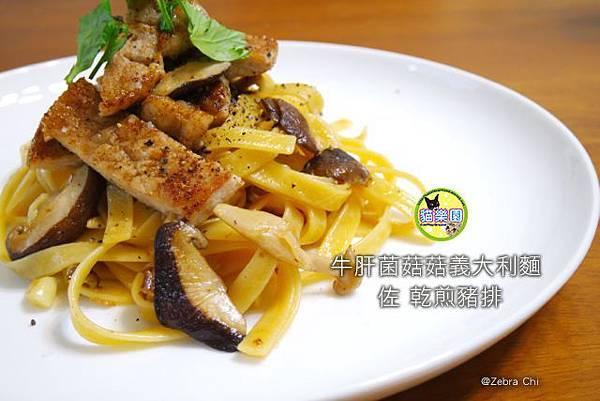 牛肝菌菇菇義大利麵 佐 乾煎豬排
