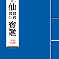上仙01修真修仙寶鑑封面
