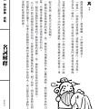 上仙01修真修仙寶鑑內頁05