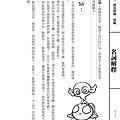 上仙01修真修仙寶鑑內頁12