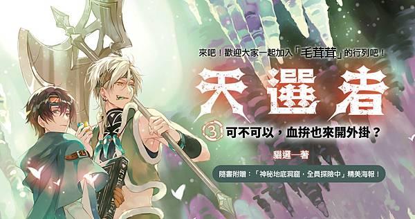 《天選者3》FB cover page.jpg