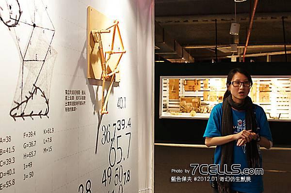 201201奇幻仿生獸01.jpg