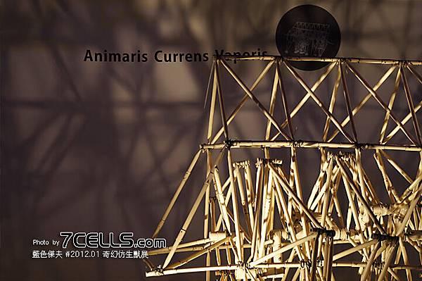 201201奇幻仿生獸03.jpg