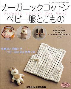オーガニックコットンベビー服とこもの-s.jpg