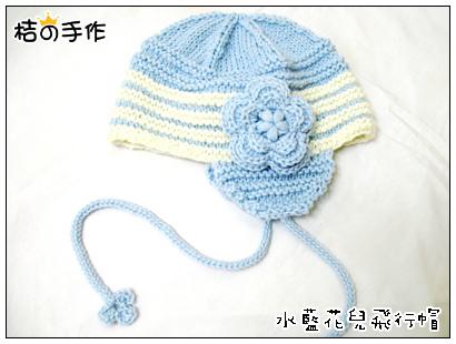 水藍花兒飛行帽.jpg