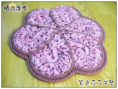 紫色花花坐墊.jpg