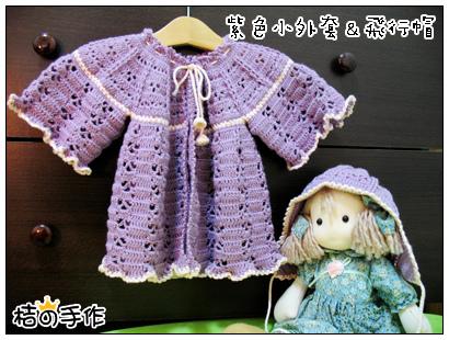 紫色小外套&飛行帽.jpg
