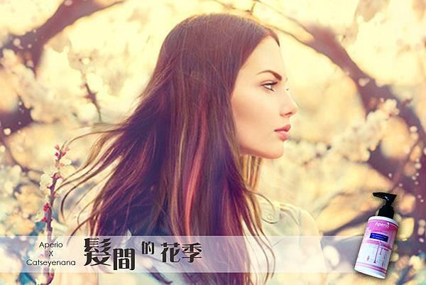 髮間花季.jpg