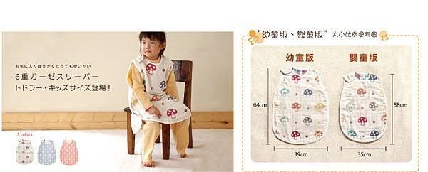 嬰幼童版比例參考圖(5) (1)