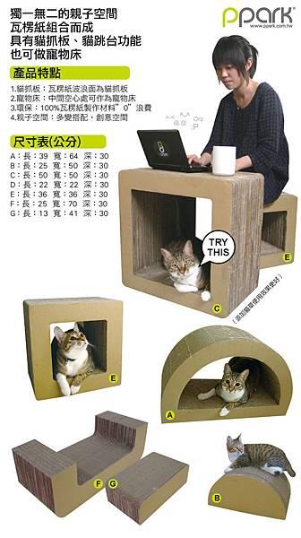 【ppark】寵物遊戲傢具組.jpg