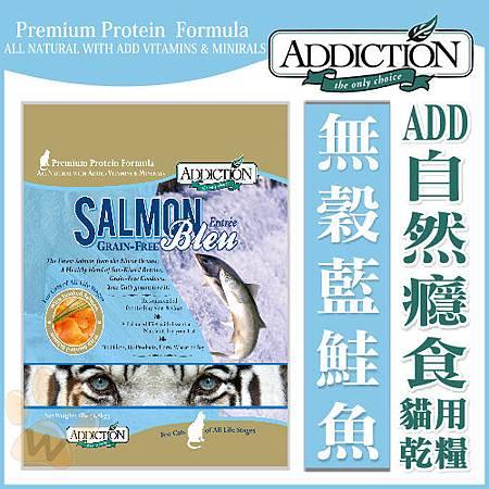 自然癮食《無穀藍鮭魚貓》